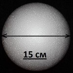 shar-penoplastovyj-15-sm